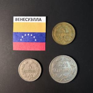 Набор монет Венесуэла 1953г., 1958г., 1944г.
