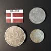 Набор монет Дания 1941г., 1955г., 1965г.