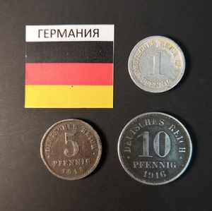 Набор монет Германия 1915-1917г.г.