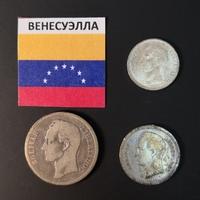 Набор монет Венесуэла 1945г., 1946г., 1954г.
