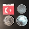 Набор монет Турция 1973г., 1977г.