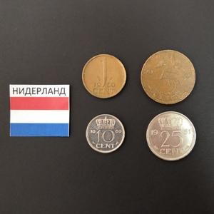 Набор монет Нидерланды 1951г., 1957г., 1960г., 1969г.