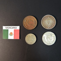 Набор монет Мексика 1933г., 1937г., 1944г., 1957г.