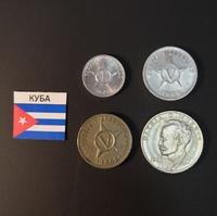 Набор монет Куба 1961г., 1966г., 1968г., 1969г.