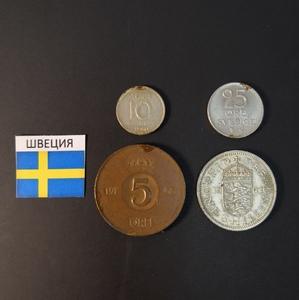 Набор монет Швеция 1955г., 1960г., 1963г.