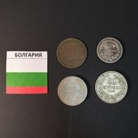 Набор монет Болгария 1901г., 1906г., 1912г., 1913г.