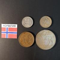 Набор монет Норвегия 1962г, 1964г., 1965г.