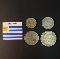 Набор монет Уругвай 1953г., 1959г.