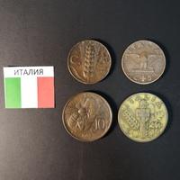 Набор монет Италия 1932г., 1933г., 1937г., 1940г.