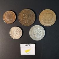 Набор монет Кипр 1955г., 1960г.