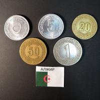 Набор монет Алжир 1971г., 1972г., 1975г.