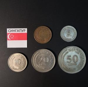 Набор монет Сингапур 1967г., 1969г.
