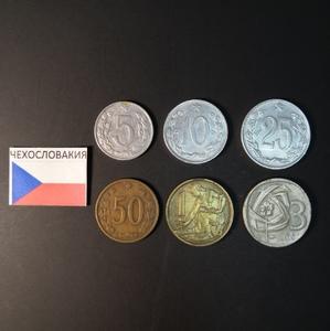 Набор монет Чехословакия 1963г., 1965г., 1966г.