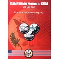 Альбом Памятные монеты США (штаты и территории)