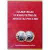 Альбом для памятных и юбилейных биметаллических монет России