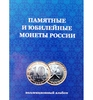 Альбом Памятные десятирублевые монеты России