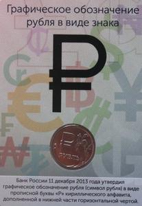Нумизматическая открытка Графический знак рубля