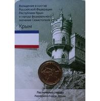 Нумизматическая открытка 10 рублей Вхождение в состав РФ Республики Крым и города Севастополя
