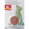 Нумизматическая открытка 10 рублей  Челябинская область
