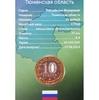 Нумизматическая открытка 10 рублей Тюменская область