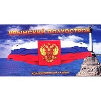 Альбом Крымский полуостров на 7 монет и банкноту