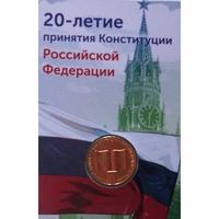 Нумизматическая открытка 20-летие принятие конституции РФ 10 рублей