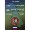 Нумизматическая открытка 10 рублей Дагестан