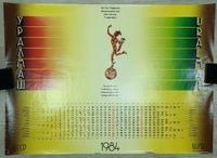 "Календарь ""Уралмаш"" 1984 г"