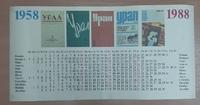 """Календарь """"1958/1988"""""""
