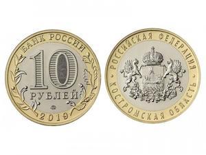 10 рублей БМЛ Костромская область 2019г. ММД