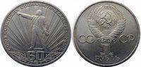 1 рубль 60-летие образования СССР 1982 год