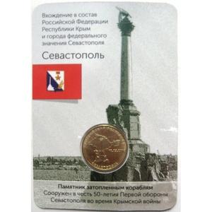 Нумизматическая открытка 10 рублей Вхождение в состав РФ города Севастополь