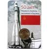Нумизматическая открытка 10 рублей. 50 лет со дня первого полета человека в космос