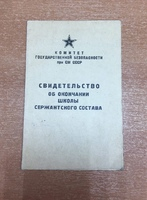 Свидетельство об окончании школы сержантского состава 1973 г.
