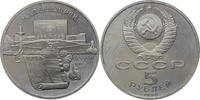 5 рублей СССР Матенадаран 1990 год