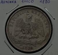 Монета Мексика 1 песо 1870 г. серебро (AG)