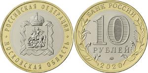 Монета 10 рублей БМЛ Московская область 2020г. ММД