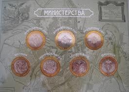 Набор монет Министерства UNC