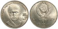 1 рубль СССР Хамза Хаким-Заде Ниязи 1989 год