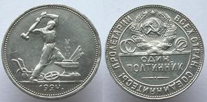 Один полтинник 1924
