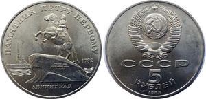 5 рублей СССР Памятник Петру Первому 1988 год