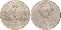 5 рублей СССР Петродворец 1990 год