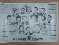 """Календарь """"Политическая реклама"""""""
