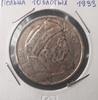 Монета Польша 10 злотых 1933 год Ян Собески серебро (AG)