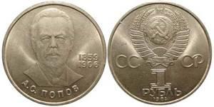 1 рубль СССР Александр Попов 1984 год