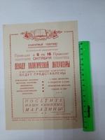 """Афиша """"Декада политической литературы"""" 1959 г."""