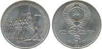 3 рубля СССР 50 лет разгрома немецко-фашистских войск под Москвой 1991 год