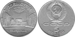 5 рублей СССР Регистан. Самарканд 1989 год