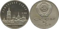 5 рублей СССР Софийский собор.Киев 1988 год