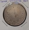 Монета Турция 20 курушей 1861 Абдул Азиз серебро (AG)